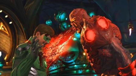 不义联盟2 怪物吐出毒血喷到绿灯侠,绿灯侠使命挣扎,大战红魔怪