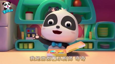 孩子爱看动画宝宝巴士:爱跳舞的甜甜圈
