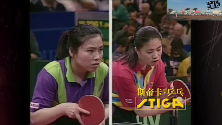 邓亚萍VS王楠,两代乒坛大姐大的巅峰对决,经典令人难以忘怀!