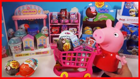 小猪佩奇逛超市,买到珍宝珠巧克力玩具蛋,Shopkins健达奇趣蛋