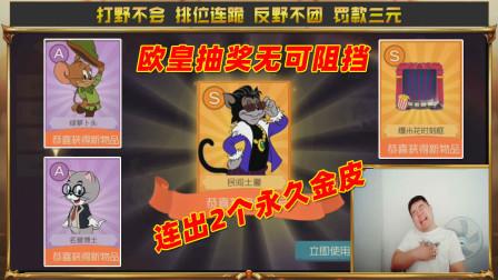 猫和老鼠手游辣条哥:欧皇抽奖无可阻挡,连出2个永久金色皮肤