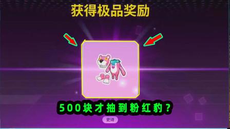 香肠派对:4000糖果怒抽粉红豹套装!这次抽奖概率太感人了!