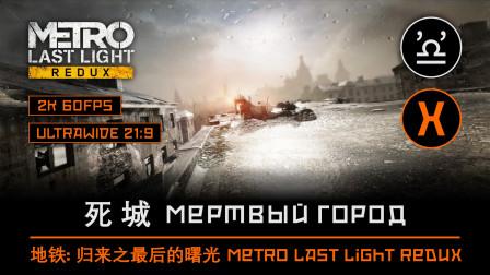 【声临其境】地铁: 归来之最后的曙光 第二十六章 死城 Metro Last Light Redux E26 Мертвый город