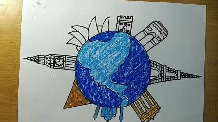 儿童画地球村绘画教程