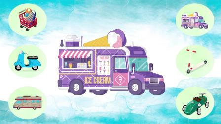 早教动画视频 认识冰淇淋车 儿童滑板车 儿童扭扭车的名字吧
