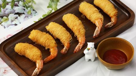 酥脆外壳包裹Q弹大虾,口口松脆的千丝万缕虾让人无法拒绝