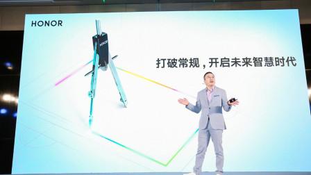 荣耀正式公布新品智慧屏,8月上旬正式发布