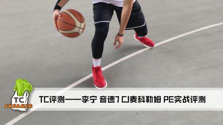 TC评测——LINING李宁 音速7 CJ麦科勒姆 PE 实战评测