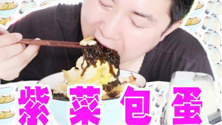 """小伙今天自制""""紫菜包蛋""""加上榴莲千层蛋糕,吃的那个香啊"""