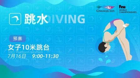 2019FINA世锦赛 预赛-女子10米跳台