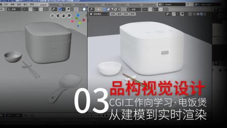 blenderCN-品构视觉-CGI工作向培训第05期-03-材质渲染