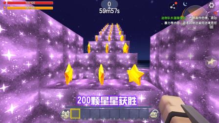 迷你世界:200颗星星等你来吃,你最快通关需要几分钟呢?