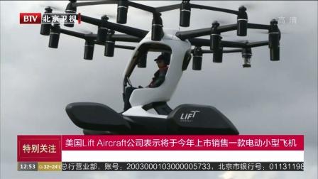 美国Lift Aircraft公司表示将于今年上市销售一款电动小型飞机 特别关注 20190716 高清版