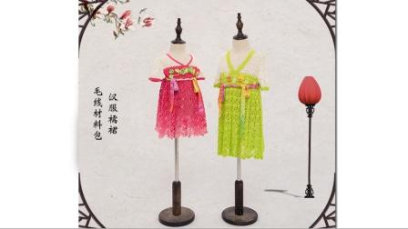 猫猫毛线屋汉服襦裙(1)毛线手工钩针编织教程猫猫很温柔好看的编织视频