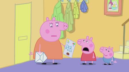 佩奇很难看清楚信件上面的文字,她急需猪妈妈帮忙翻译一下
