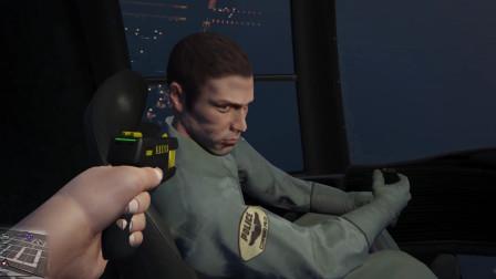【GTA5】对直升机驾驶员疯狂使用电击枪会发生什么?