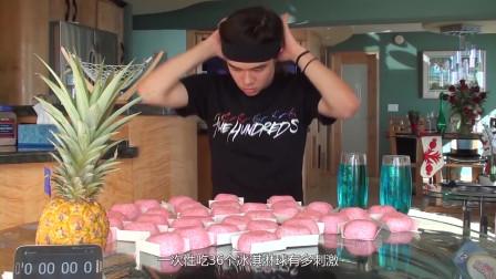 国外大胃王挑战,6分钟吃完36个冰淇淋球?网友:不会拉肚子吗?