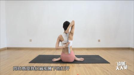 背后扣手有难度?瑜伽老师带你借用辅具轻松完成!