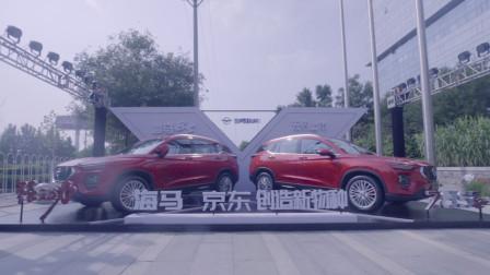 "8S定价7.99-12.59万元 海马X京东打造""新物种"""