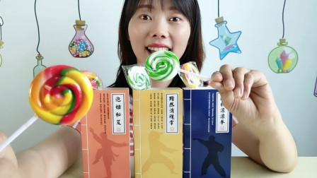 """妹子拆箱,吃""""武功秘籍棒棒糖"""",创意的盒子装着酸甜美味的糖果"""