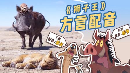 当《狮子王》遇到垃圾分类,土味配音让你毁童年哈哈哈