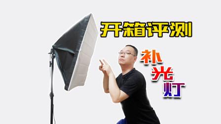 个人自媒体室内拍摄必备器材,价格公道,画质确有提升,195元入手的春影补光灯开箱评测|蓝视星空开箱VLOG08
