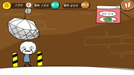 解谜游戏:小伙头顶上有个小石头,如何不被小石头打中?
