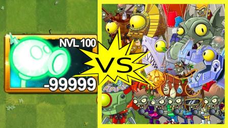 植物大战僵尸 100级电豌豆单挑全部僵王,看看到底谁的实力最强?