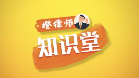 橙律师知识堂 | 第一集