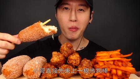 韩国吃货:吃货小哥,芝士热狗棒、炸鸡和薯条吃得超满足,看得我直流口水