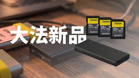 索尼推出超强拓展坞和TOUGH存储卡,后者能上山下海