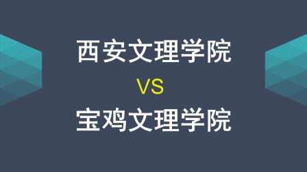 陕西二本排名前二,西安文理学院VS宝鸡文理学院,报哪个学校更好