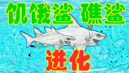 饥饿鲨进化:解锁礁鲨 史上迷你鲨鱼 游戏