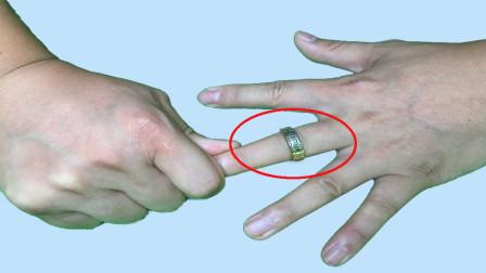 不松开手指,如何才能把戒指从中间取出来?方法特简单