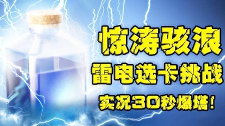 《皇室战争》疋木小讲堂 惊涛骇浪雷电选卡挑战 实况30秒爆塔
