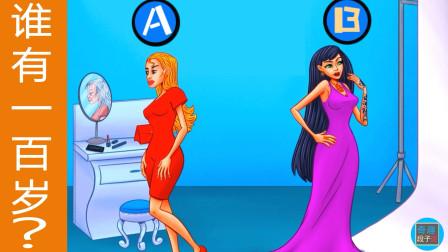 脑力测试:两个小姐姐谁有一百岁?为什么?