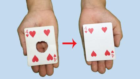 神奇魔术:为什么把纸牌撕破一个洞,还能还原!看完后真简单