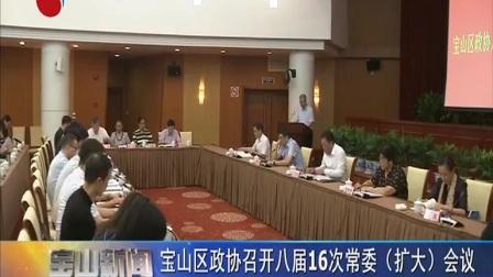 视频|宝山区政协召开八届16次常委(扩大)会议