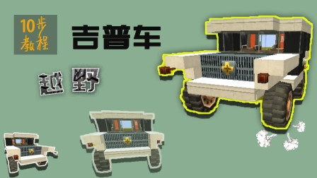 迷你世界:汽车教程——车终于能动了,做一辆吉普车开开看!