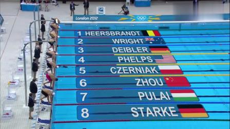 精彩回顾:伦敦奥运会男子100米蝶泳半决赛,百看不厌!