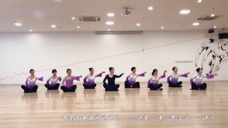 古典舞身韵《地面冲靠组合》,谁说零基础成人就不能学古典舞了!