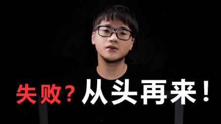 up主创业5年惨败,东山再起累计1200万粉丝,他还能走多远?