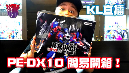 KL直播110 PerfectEffect PE-DX10 簡易開箱!