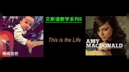 【贝斯谱教学系列5】This is the Life- Amy Macdonald