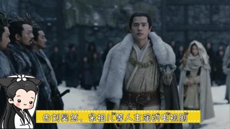 九州缥缈录:刘昊然军队被困,关键时刻展现神功:我带你们回家