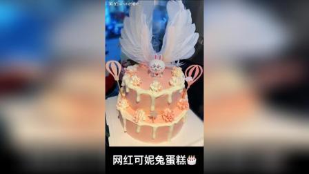 网红生日蛋糕