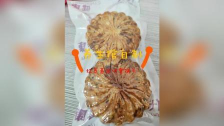 养生馆自制红豆薏米粗粮代餐饼干