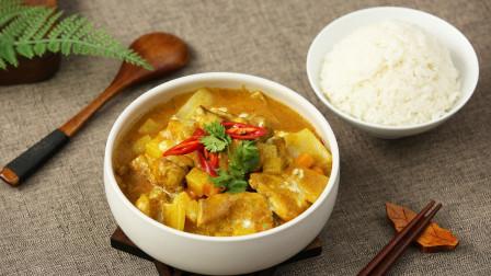 椰香十足的黄金咖喱鸡,让你吃完还要舔盘子!