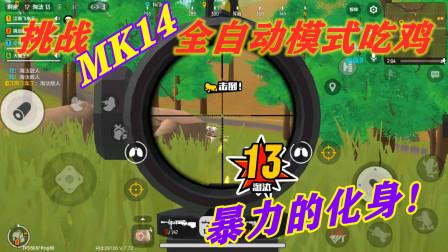香肠派对:挑战MK14全自动模式吃鸡,这把枪真厉害以前没发现