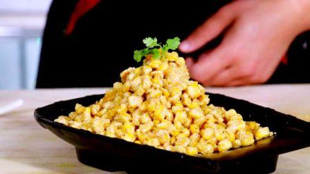 黄金玉米粒的做法,超级美味好吃呦!